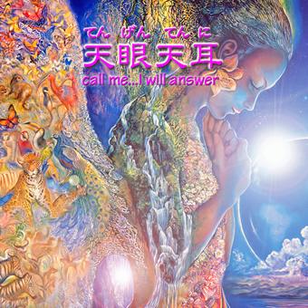 【第7チャクラを開いて宇宙の情報宝庫と繋ぐ】天眼天耳